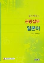 관광실무 일본어(쉽게 배우는)(CD1장포함)