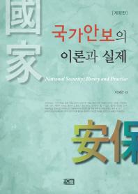 국가안보의 이론과 실제(개정판)