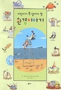 어린이가 꼭 알아야 할 환경 이야기(풀과 바람 지식나무 5)