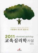 교육심리학 서설(2011)