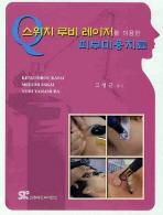 스위치 루비 레이저를 이용한 피부미용치료