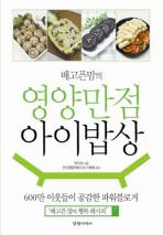 영양만점 아이밥상(배고픈맘의)