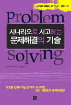 시나리오로 사고하는 문제해결의 기술(사례로 배우는 비즈니스 강좌 2)