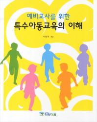 특수아동교육의 이해(예비교사를 위한)