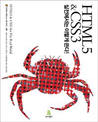 HTML5  CSS3 실전에서는 이렇게 쓴다(위키북스 오픈소스 웹 시리즈 36)