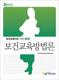 보건교육방법론(보건교육사를 위한)(2판)
