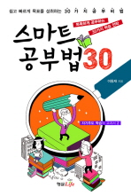 스마트 공부법 30(자기주도 학습의 교과서 2)