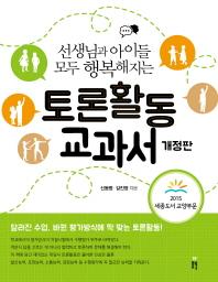 토론활동교과서(반양장)