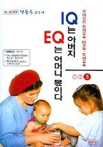 IQ는 아버지 EQ는 어머니 몫이다 3