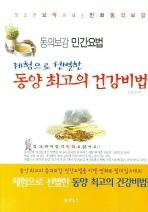 체험으로 선별한 동양 최고의 건강비법(만화로보는 동의보감 민간요법)
