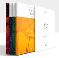2학년 토익 세트(전4권) 1권 대략 7페이지내외 연필공부 조금외 나머지 새책수준