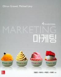 마케팅(4판)(양장본 HardCover)