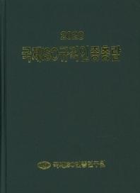 국제ISO규격인증총람(2020)(양장본 HardCover)