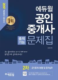 공인중개사법령 및 중개실무 출제가능문제집(공인중개사 2차)(2017)(에듀윌)