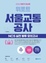 서울교통공사 NCS 실전 봉투 모의고사(2020 하반기)