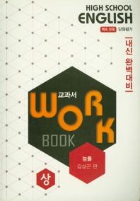 고등 영어 교과서 워크북(상)(능률 김성곤)(2020)