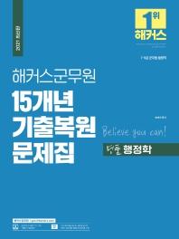명품 행정학 15개년 기출복원 문제집(2021)(해커스군무원)