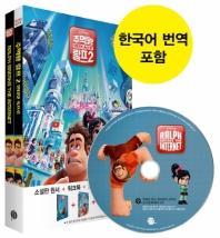 주먹왕 랄프 2: 인터넷 속으로(Ralph Breaks the Internet)(CD1장포함)(영화로 읽는 영어원서 49)