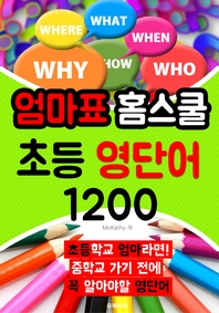 엄마표 홈스쿨 초등 영단어 1200 (개정판)