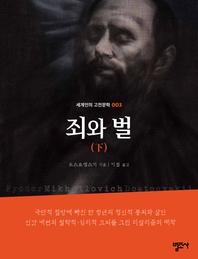 죄와 벌(하)-세계인의 고전문학. 3