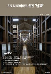 스토리 테마파크 웹진 '담談' 22호