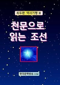 천문으로 읽는 조선