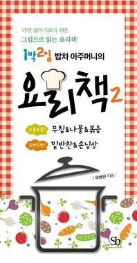 1박 2일 밥차 아주머니의 요리책 2