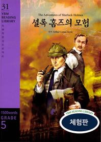 셜록 홈즈의 모험(1500WORDS GRADE. 5)(체험판)