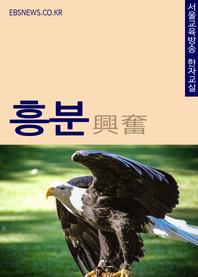 생활단어 흥분(興奮) 서울교육방송 한자교실