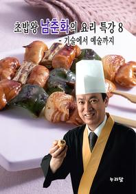 초밥왕 남춘화의 요리특강 8 (기술에서 예술까지)