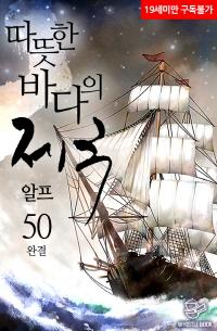 따뜻한 바다의 제국. 50(완결)