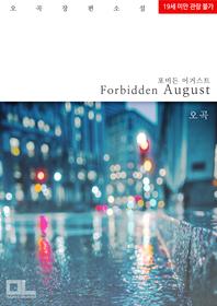 포비든 어거스트(Forbidden August)