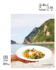 굿모닝인천 9월 (2017)