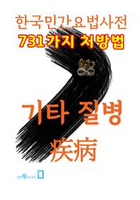 기타 질병 - 한국민간요법사전. 9