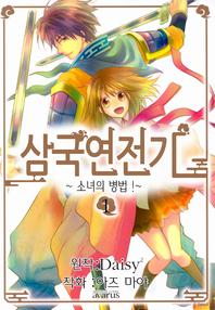삼국연전기 1부 ~소녀의 병법~. 1