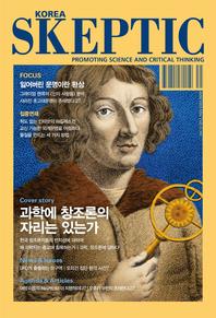 한국 스켑틱 SKEPTIC 12호