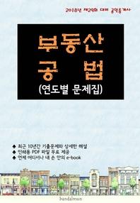 2018년 제29회 대비 공인중개사 부동산공법 (연도별 문제집)