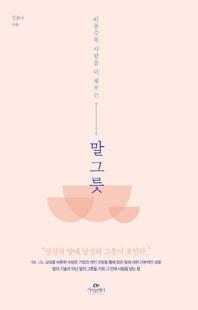 말 그릇(본문 포함 e오디오북)