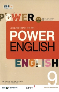 POWER ENGLISH(방송교재 2018년 9월)