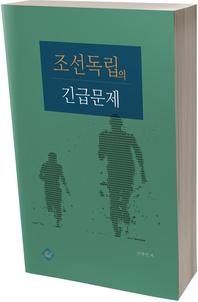 조선독립의 긴급문제