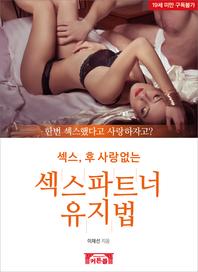 섹스, 후 사랑없는 섹스파트너 유지법