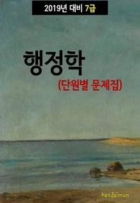 2019년 대비 7급 행정학 (단원별 문제집)