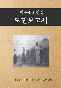 제주4.3진실 도민보고서