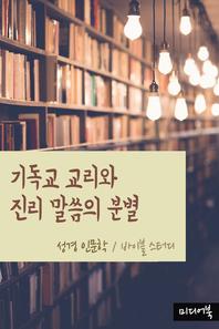 기독교 교리와 진리 말씀의 분별 (성경 인문학)