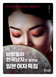 바람둥이 한국 남자가 말하는 일본 여자 특징