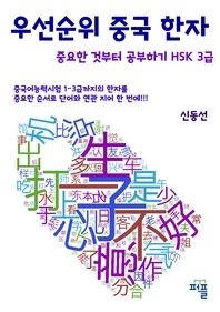 우선순위 중국 한자 중요한 것부터 공부하기 - HSK 3급