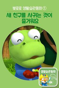 뽀로로 생활습관동화① 새 친구를 사귀는 것이 즐거워요(e오디오북)