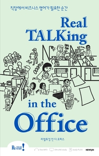 Real Talking in the Office(리얼 토킹 인 디 오피스)(멀티eBook)(체험판)