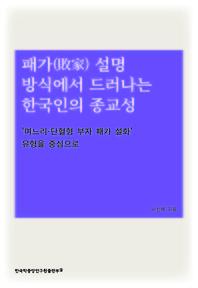 패가(敗家) 설명 방식에서 드러나는 한국인의 종교성