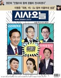 시사오늘 2020년 03월 252호 (격주간지)